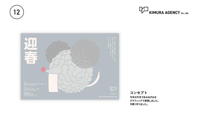 2020年賀状コンペ特別審査員賞