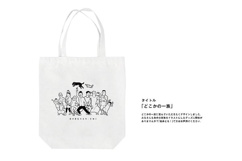 2ヶ月連続制作コンペ トートバッグ 4位松枝さん