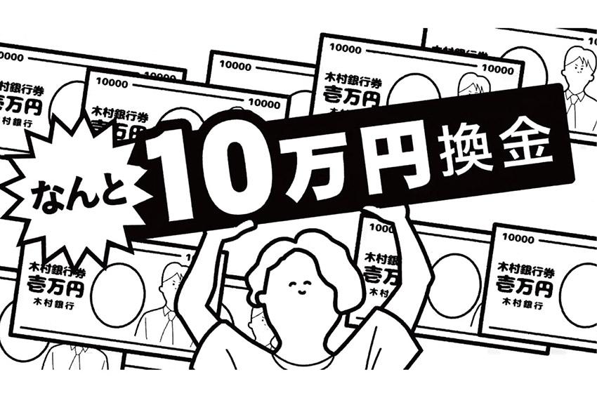 なんと10万円換金!
