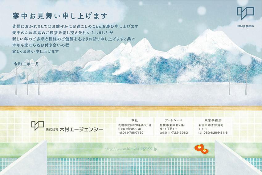 寒中見舞いコンペ第1位 坂本 秀彦さん